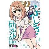 あつまれ!ふしぎ研究部 12 (少年チャンピオン・コミックス)