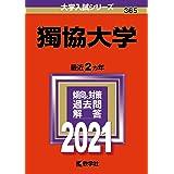 獨協大学 (2021年版大学入試シリーズ)