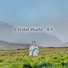 Crystal World / 花火