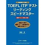TOEFL ITP(R)テストリーディングスピードマスター