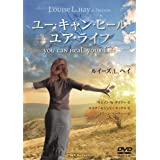 ユー・キャン・ヒール・ユア・ライフ [DVD]