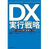 DX実行戦略 デジタルで稼ぐ組織をつくる (日本経済新聞出版)