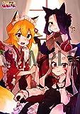 【Amazon.co.jp限定】世話やきキツネの仙狐さん Vol.1 ( 早期予約特典:原作・リムコロ描き下ろしA3もふ…
