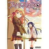 アイリス・ゼロ 6 (MFコミックス アライブシリーズ)