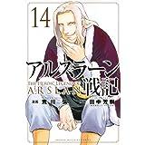 アルスラーン戦記(14) (講談社コミックス)
