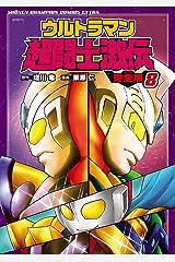 ウルトラマン超闘士激伝 完全版 8 (少年チャンピオン・コミックス エクストラ) Kindle版