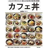 カフェ丼 とにかく「ウマイ」! 売れる100丼の発想と組み立て