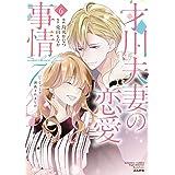 才川夫妻の恋愛事情 7年じっくり調教されました(6) (ぶんか社コミックス Sgirl Selection Kindan Lovers)