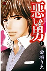 悪い男~新田~ 1 (MIU 恋愛MAX COMICS) Kindle版