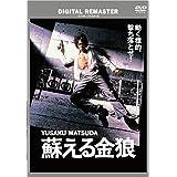 蘇える金狼 デジタル・リマスター版 [DVD]