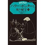 ハリー・ポッターと死の秘宝 7-2 (静山社ペガサス文庫)