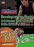 全米No.1スキルコーチ ギャノン・ベイカー デベロッピング・ザ・ロック 54インテンス・ボールハンドリングドリル [D…