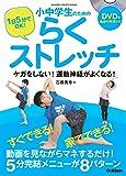 1日5分でOK!  小中学生のためのらくストレッチ (学研スポーツブックス)