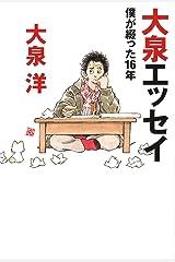 大泉エッセイ  ~僕が綴った16年 (ダ・ヴィンチブックス) 単行本