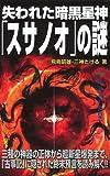 失われた暗黒星神「スサノオ」の謎 (ムー・スーパーミステリー・ブックス)