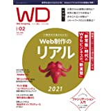 Web Designing 2021年2月号