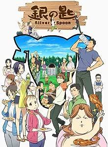 銀の匙 Silver Spoon 1(通常版) [DVD]