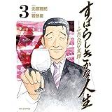 すばらしきかな人生-ふたたび友郎-(3) (ビッグコミックス)