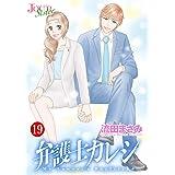 弁護士カレシ : 19 (ジュールコミックス)