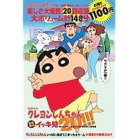 TVシリーズ クレヨンしんちゃん 嵐を呼ぶイッキ見20! ! ! 夢なら今すぐ覚めてくれ! ! 野原家大爆発編 ()
