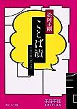 千夜千冊エディション ことば漬 (角川ソフィア文庫)