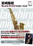 宮崎隆睦 サックス アドリブマスターブック(CD付き)