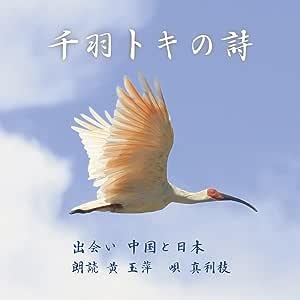 千羽トキの詩