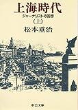 上海時代―ジャーナリストの回想〈上〉 (中公文庫)