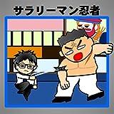 燃えげー!2D格闘アクション「サラリーマン忍者」