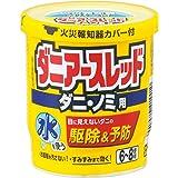 【第2類医薬品】ダニアースレッド 6~8畳用 10g