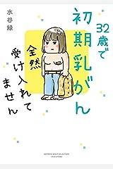 32歳で初期乳がん 全然受け入れてません (バンブーコミックス エッセイセレクション) Kindle版