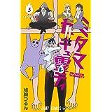 ミタマセキュ霊ティ 3 (ジャンプコミックス)