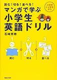 読む!切る!並べる! マンガで学ぶ 小学生英語ドリル
