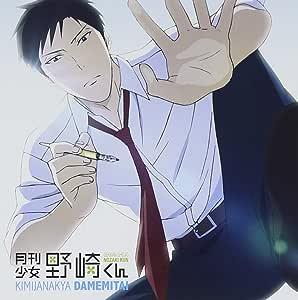 TVアニメ「 月刊少女野崎くん 」オープニングテーマ「 君じゃなきゃダメみたい 」
