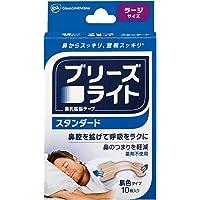 ブリーズライト スタンダード ラージ 肌色 鼻孔拡張テープ 快眠・いびき軽減 10枚入