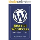 初めてのWordPressで始めるウェブサイト制作: マネするだけでOK WordPressウェブサイト制作1