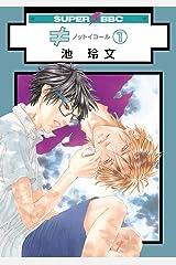 ≠ ノットイコール(1) (スーパービーボーイコミックス) Kindle版