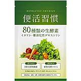 便活習慣 生酵素 イヌリン 難消化性デキストリン サラシア配合 サプリ 厳選8種配合 30日分