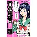 斉木楠雄のΨ難 5 (ジャンプコミックス)