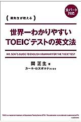 世界一わかりやすいTOEICテストの英文法 Kindle版