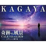 KAGAYA奇跡の風景CALENDAR 2020〜天空からの贈り物〜 (インプレスカレンダー2020)