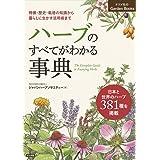 ハーブのすべてがわかる事典 (Garden Books)