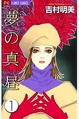 夢の真昼(1) (フラワーコミックスα) Kindle版