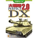 大戦略パーフェクト2.0 DX [SSBセレクト]