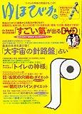 ゆほびか 2010年 10月号 [雑誌]