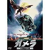 ガメラ 大怪獣空中決戦 大映特撮 THE BEST [DVD]
