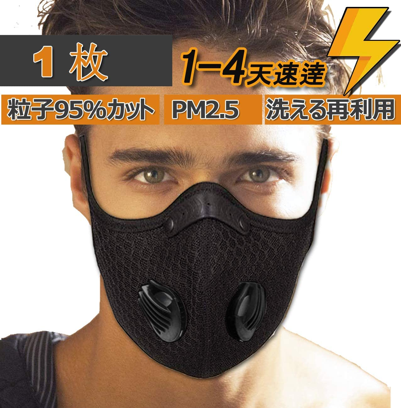 マスク 通気 口
