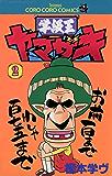 学級王ヤマザキ(2) (てんとう虫コミックス)