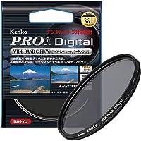 Kenko カメラ用フィルター PRO1D WIDE BAND サーキュラーPL (W) 58mm コントラスト上昇・反…