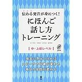 伝わる発音が身につく! にほんご話し方トレーニング(CD2枚付) Tsutawaru Hatsuon ga Mi ni Tsuku! Nihongo Hanashikata Toreeningu